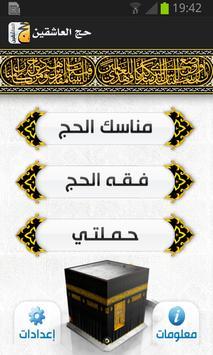 حج العاشقين poster