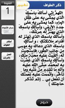 حج العاشقين apk screenshot