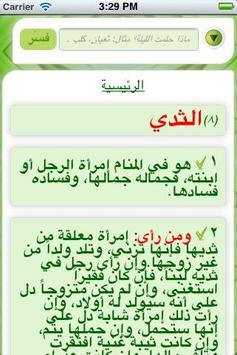 Islamic Dream Dictionary poster