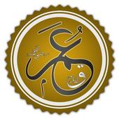 قصة عمر بن الخطاب كاملة icon
