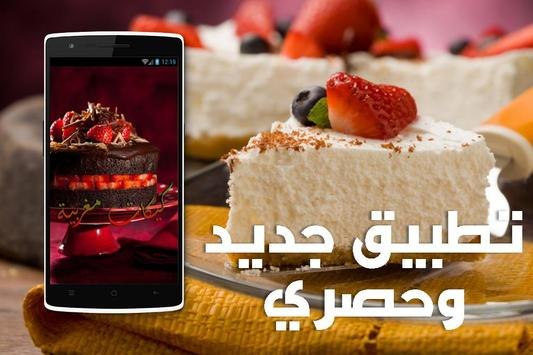 كيكات مغربية poster