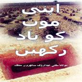 Remember Life after Death-Urdu icon