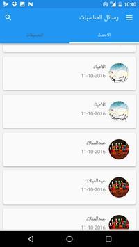 رسائل المناسبات apk screenshot