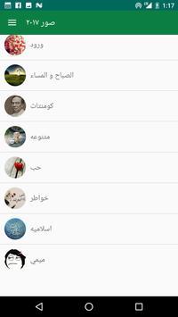 صوره في تعليق apk screenshot