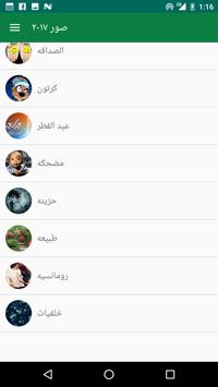 صور للفيس apk screenshot