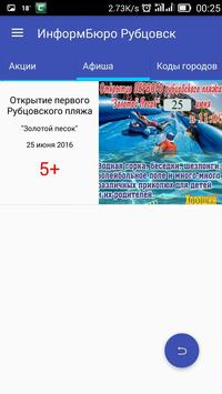 ИнформБюро apk screenshot