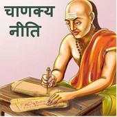 Chanakya Niti In Gujarati icon