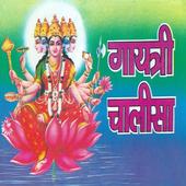 Gayatri Chalisa with audio icon