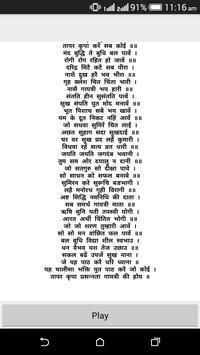 Gayatri Chalisa with audio apk screenshot