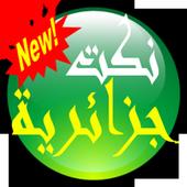 نكت جزائرية 2016 icon