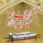 Namaz-e-Janaza Ka Tariqa icon