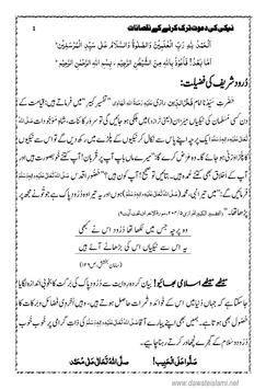 Neki Ki Dawat poster