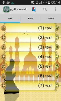 Quran - Mushaf Warsh poster