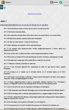 АУДИО БИБЛИЯ  (Russian Bible) apk screenshot