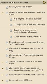 Истории экономического кризиса apk screenshot