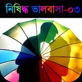 নিষিদ্ধ ভালবাসা - পর্ব ০৩ icon