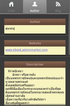นิราศอิเหนา apk screenshot