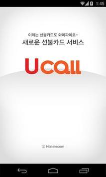 유콜 (UCall) poster