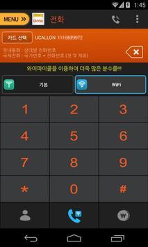 유콜 (UCall) apk screenshot