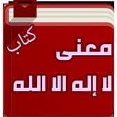 معنى لا اله إلا الله icon