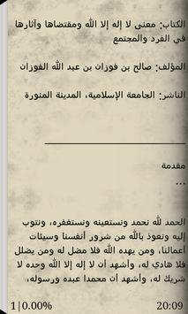 معنى لا اله إلا الله apk screenshot