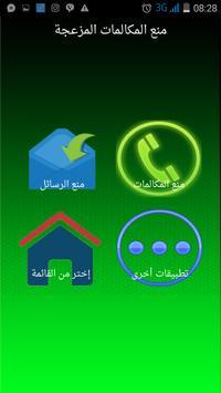 منع المكالمات والرسائل المزعجة apk screenshot