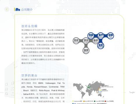 Tongtai apk screenshot