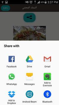 وصفات من المطبخ القديم apk screenshot