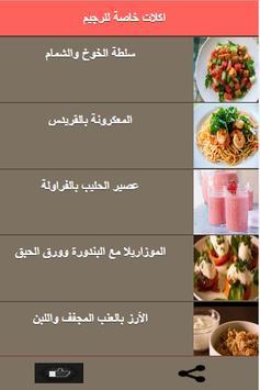 اكلات خاصة للرجيم poster