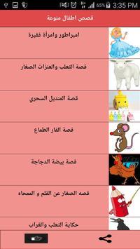 قصص اطفال منوعة poster