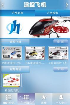遥控飞机 apk screenshot