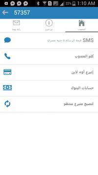 etbar3 - اتبرع apk screenshot