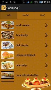 CookBook apk screenshot
