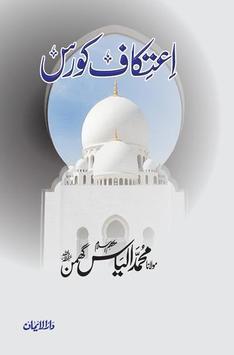 Itikaf Course, M Ilyas Ghuman poster