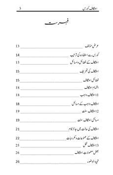 Itikaf Course, M Ilyas Ghuman apk screenshot