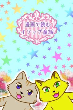 漫画で読むイソップ童話 apk screenshot