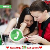 اجمل مسجات واتساب -حب رومانسية icon