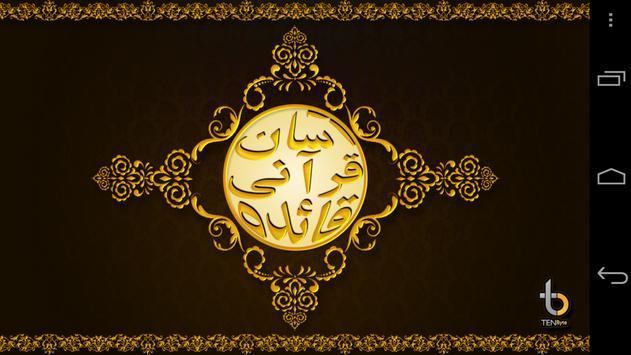 Assan Qurani Qaida-Learn Quran poster