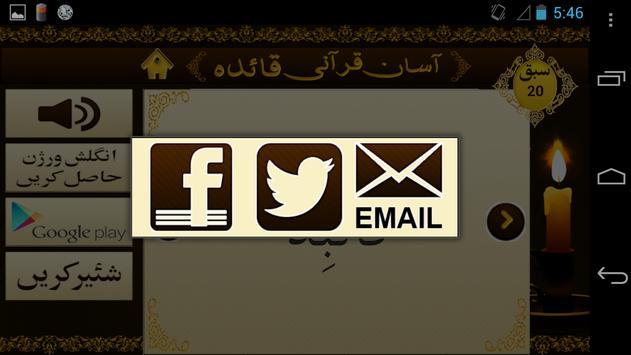 Assan Qurani Qaida-Learn Quran apk screenshot