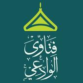 فتاوى الإمام الوادعي icon