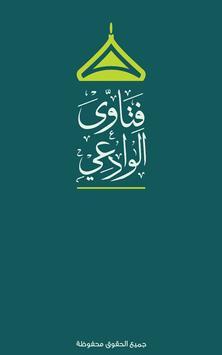 فتاوى الإمام الوادعي poster