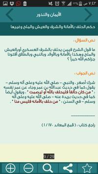 فتاوى الإمام الوادعي apk screenshot