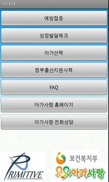 아가야 apk screenshot