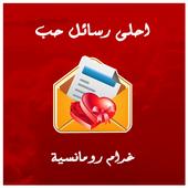 احلى رسائل حب و غرام رومانسية icon