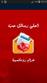 احلى رسائل حب و غرام رومانسية poster
