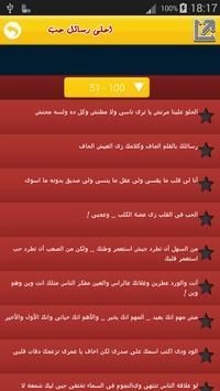 احلى رسائل حب و غرام رومانسية apk screenshot