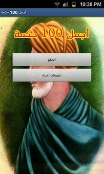 أجمل 100 حكمة poster
