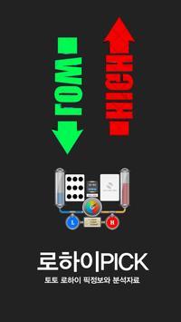 로하이PICK poster