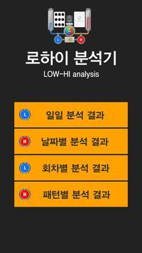 로하이PICK apk screenshot