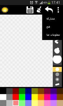 الرسام للأطفال apk screenshot
